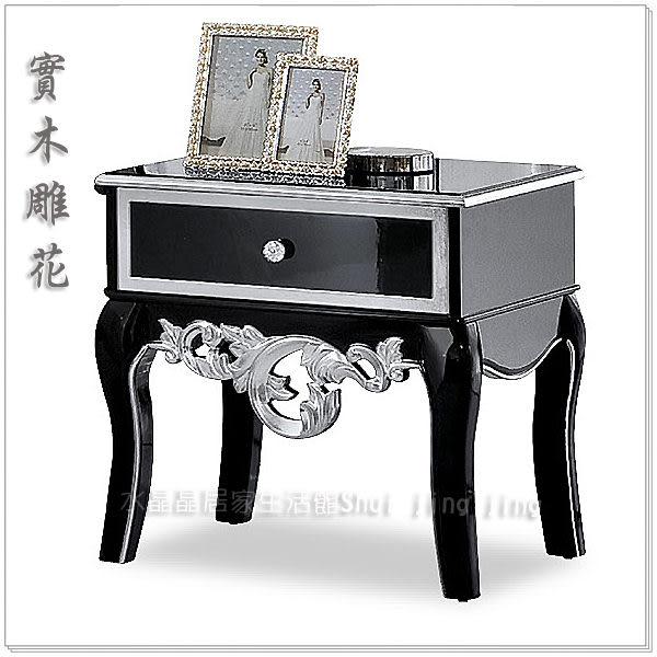 【水晶晶家具/傢俱首選】CX9301-5 貝蘿拉黑色56cm實木雕花銀箔床頭櫃