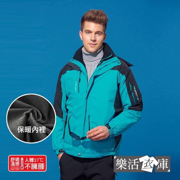 簡約拼色防潑水保暖厚刷毛連帽外套(土耳其藍)●樂活衣庫【AU1117】