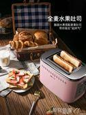 麵包機烤面包機家用2片早餐多士爐Bear/DSL-C02D2土司機全自動吐司LX220V 韓流時裳