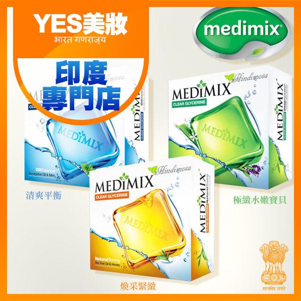Medimix 草本阿育吠陀手工美膚皂 100g 極緻水嫩/煥采緊緻/清爽平衡 三款可選  印度 【YES 美妝】