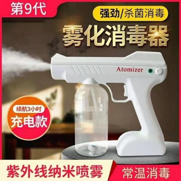 無線充電式噴霧消毒槍多功能納米藍光霧化器電動手持紫外線殺菌快速出貨
