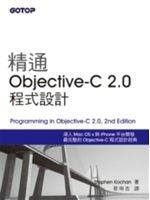 二手書博民逛書店《精通 Objective-C 2.0 程式設計 (Progra