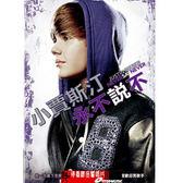 【停看聽音響唱片】【DVD】小賈斯汀 / 永不說不
