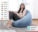 創意懶人沙發豆袋單人小沙發臥室陽台可愛女孩榻榻米折疊簡易躺椅