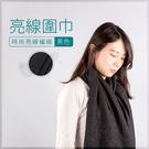 【亮線針織】亮線圍巾/披肩/披巾/秋冬保暖/薄款圍巾