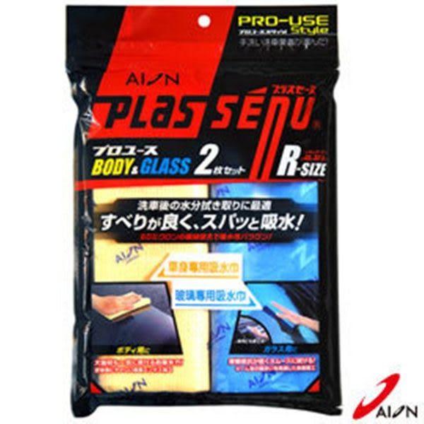 車之嚴選 cars_go 汽車用品【R307TK】日本AION 雙用超強力吸水巾(鹿皮巾)-中(2入)