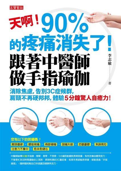 天啊!90%的疼痛消失了!跟著中醫師做手指瑜伽:消除焦慮,告別3C症候群,肩頸不再..