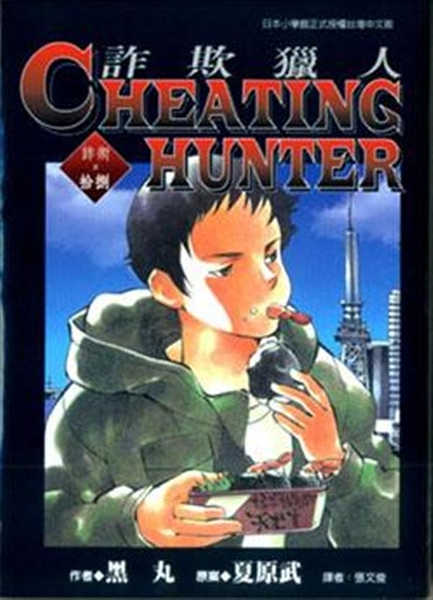 (二手書)Cheating Hunter詐欺獵人 18