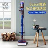 適配dyson戴森吸塵器V6V7V8V10吸塵器支架收納架免打孔置物架掛架【快速出貨限時八折】