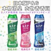 日本版【P&G】衣物消臭豆 香香豆 520ml