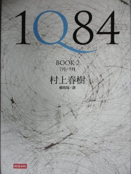 【書寶二手書T8/翻譯小說_GQM】1Q84 Book2_村上春樹