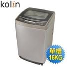 【南紡購物中心】KOLIN 歌林 單槽洗衣機 BW-16S03