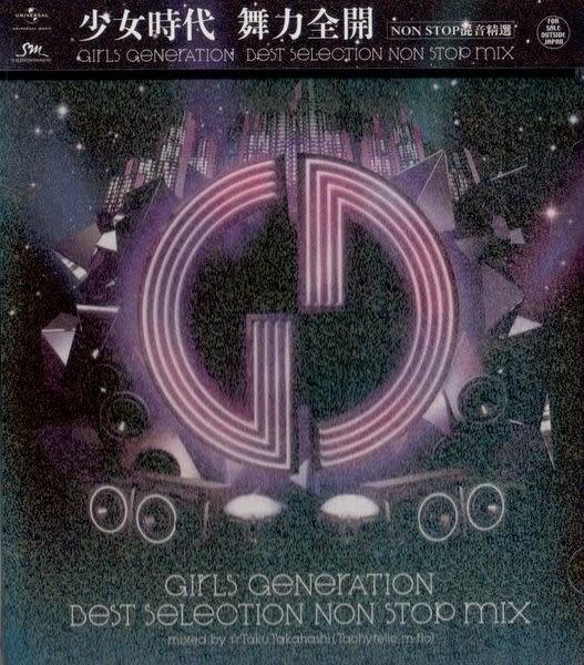 少女時代 舞力全開NON STOP混音精選 CD Girls' Generation  BEST SELECTION