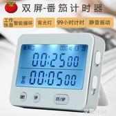 計時器可靜音時間管理學生考研高考工作法效率鬧鐘定時器『艾麗花園』