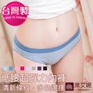 台灣製造 超彈力 低腰條紋內褲 超彈性 運動 超薄 透氣 現貨 no.6806-席艾妮SHIANEY