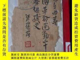 二手書博民逛書店罕見中國革命運動二十六年組織史2731 馮自由著 商務印書館 出