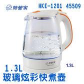 45509  【妙管家】 1.3L 玻璃 炫彩 快煮壺 HKE-1201