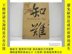 二手書博民逛書店Brushing罕見the Past: Later Chines