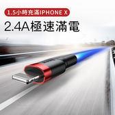 Baseus倍思 凱夫拉 Lightning 數據線 0.5M 1M 2M 2.4A快充 IOS 充電線 蘋果充電傳輸線