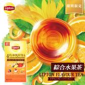 日本 Lipton 綜合水果茶(10入) 18.4g 水果茶 茶飲 綜合 沖泡飲品 飲品