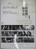 【書寶二手書T1/藝術_EFJ】「樣板戲」編年史‧後篇 : 1967-1976 年_李松