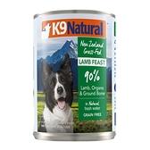 【K9 Natural 】狗狗鮮燉主食罐 羊肉 370g (狗罐頭 濕食)