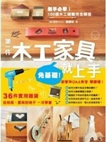 二手書博民逛書店 《第一件木工家具就上手-CREATION》 R2Y ISBN:9866555801│劉靜玲