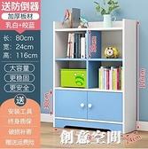 兒童書架簡約現代大容量學生多層簡易置物架單元格學習櫃落地書櫃 NMS創意空間