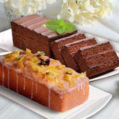 艾波索【巧克力黑金磚18cm+香檸蘋果蛋糕】新品嚐鮮優惠組合