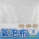 大 氣泡布 氣泡片 萬國33203 寬90cm/一包單片入(定50) 1cm顆粒 單面 緩衝材料 氣泡捲 泡泡布 氣泡紙