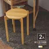椅子 餐椅 椅凳【L0026-A】納維亞簡約椅凳2入 收納專科
