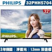 (送飛利浦HDMI線)PHILIPS飛利浦 32吋薄邊框液晶顯示器+視訊盒32PHH5704
