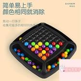親子互動桌游兒童對對碰益智力開心玩具彩虹消消樂【櫻桃菜菜子】