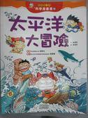 【書寶二手書T2/少年童書_XDX】太平洋大冒險_崔德熙