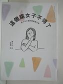 【書寶二手書T3/漫畫書_BAR】這個腐女子不得了:津々井小姐的無節操日常_津井