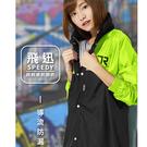 【東門城】飛迅 雙龍牌 EU4333 超輕速乾前開式雨衣(綠)