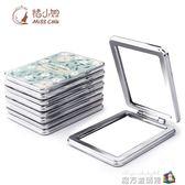 化妝鏡迷你鏡子便攜摺疊鏡子雙面鏡2倍放大功能創意 魔方數碼館