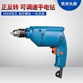 東成手電鉆電動螺絲刀J1Z-FF-10A手槍鉆家用可調速電鉆電動工具   名購居家 ATF 220v