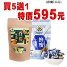 【養蜂人家】蜂蜜牛奶糖+金桔檸檬蜂膠喉糖買五送一組(口味任選)