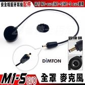 【M1 M1-S EVO 麥克風】 新款圓頭 鼎騰科技 原廠配件 安全帽藍芽耳機配件