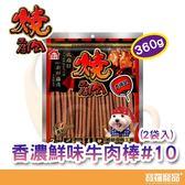 燒肉工房-香濃鮮味牛肉棒#10 (2袋入) 360g【寶羅寵品】