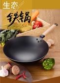 炒鍋鐵鍋無涂層不粘鍋圓底燃氣灶適用家用爆炒生態老式炒菜鍋