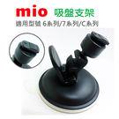 【發現者購物網】MIO原廠吸盤支架*適用...
