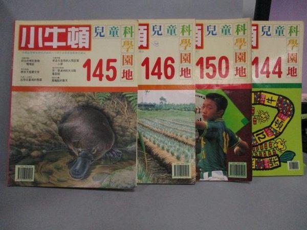 【書寶二手書T5/少年童書_RIT】小牛頓_144~150期間_共4本合售_我在哪裡?等