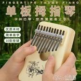 卡林巴拇指琴拇指鋼琴10音手指琴簡單易學樂器卡林巴琴便攜式 七色堇