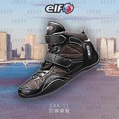 [中壢安信] ELF EXA-11 EXA11 黑 短筒 車靴 反光片高功能鞋底 短靴 防摔鞋 防摔靴