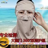 全臉冰絲防曬口罩夏護頸防紫外線面罩女透氣加大舒爽沙灘臉罩 韓美e站