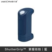 【實體店面】Just Mobile ShutterGrip™ [掌握街拍] 手機藍牙握把-藍色