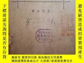 二手書博民逛書店罕見西洋樂器提要王光祈編民國17年初版印Y275852 出版19