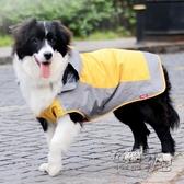 寵物狗狗雨衣雨披 大中型犬雨衣薩摩 邊牧金毛大狗四腳衣服春夏裝 衣櫥秘密